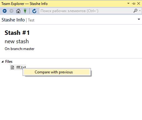 Stash_info.png